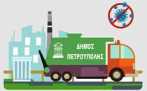 3 ΑΠΛΟΙ ΚΑΝΟΝΕΣ Για μια καθαρή Πετρούπολη!