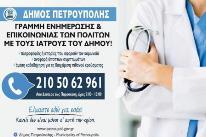Γραμμή ενημέρωσης και επικοινωνίας των πολιτών με τους ιατρούς του Δήμου.