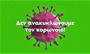"""Εικόνα που απεικονίζει τον ιό και αναγράφεται πως """"Δεν ανακυκλώνουμε τον κορωνοϊό!""""."""