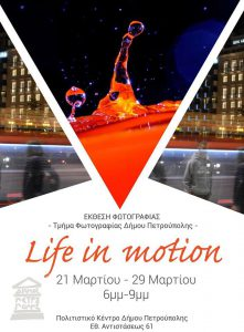 Εξώφυλλο της έκθεσης φωτογραφίας με όνομα Life in Motion, η Ζωή σε κίνηση.