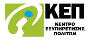Εικόνα που έχει το λογότυπο των Κέντρων Εξυπηρέτησης Πολιτών.