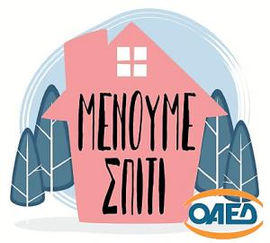 """Εικόνα ενός ρόζ σπιτιού που γράφει πάνω του """"μένουμε σπίτι"""" και κάτω αριστερά το λογότυπο του ΟΑΕΔ."""