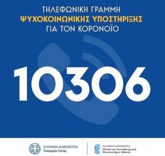 2020-PsichokinikikiGrami-10306