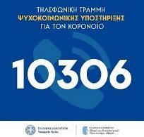 Μικρογραφια γραμμής ψυχοκοινωνικής υποστήριξης 10306