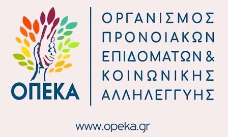 Λογότυπος ΟΠΕΚΑ