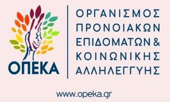 Μικρογραφία Λογότυπου ΟΠΕΚΑ