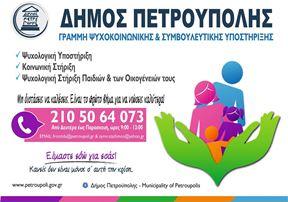 Αφίσα Ψυχοκινητικής και συμβουλευτικής υποστήριξης