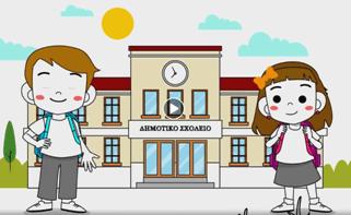 Ενημερωτικό βίντεο με οδηγίες για τους μαθητές των Βρεφονηπιακών-Παιδικών Σταθμών, Νηπιαγωγείων και Δημοτικών.