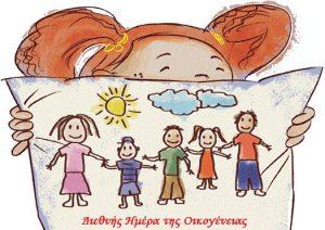 Παγκόσμια Ημέρα Οικογένειας.