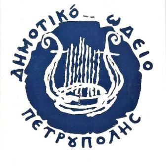 Λογότυπο Δημοτικού Ωδείου