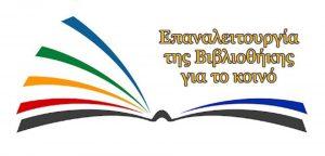"""Φωτογραφία με ένα ανοικτό βιβλίο που γράφει """"Επαναλειτουργία της Βιβλιοθήκης για το κοινό."""