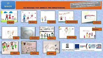 Κολαζ παιδικών ζωγραφιών