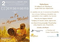 ΔΩΡΕΑΝ προβολή ταινίας με αφορμή την «Παγκόσμια Ημέρα Κατά των Ναρκωτικών» στον Θερινό Κινηματογράφο Πετρούπολης, από το Κέντρο Πρόληψης ΦΑΕΘΩΝ