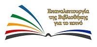 Σταδιακή επαναλειτουργία της Δημοτικής Βιβλιοθήκης Πετρούπολης