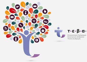 Λογότυπο επιχειρησιακού προγράμματος επισιτιστικής και βασικής υλικής συνδρομής