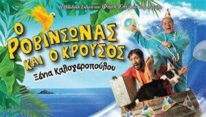 """Εξώφυλλο της παράστασης """"Ο Ρουβινσώνας και ο Κρούσος"""""""
