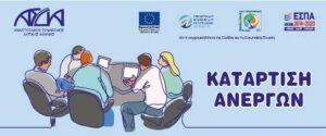 Ο Δήμος Πετρούπολης ενημερώνει τους «Άνεργους Πολίτες που ανήκουν σε Ευπαθείς Ομάδες» για την πρόσκληση του ΑΣΔΑ σχετικά με την Βελτίωση των Δεξιοτήτων τους