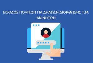 """Φωτογραφία μια οθόνη υπολογιστή που γράφει """"Είσοδος Πολιτών για δήλωση διόρθωσης Τ.Μ. ακινήτων""""."""