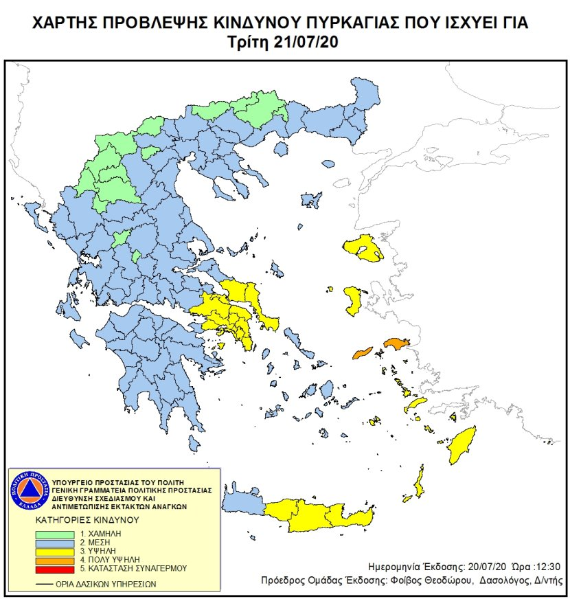 Χάρτης πρόβλεψης κινδύνου Πυρκαγιάς 21-7-2020