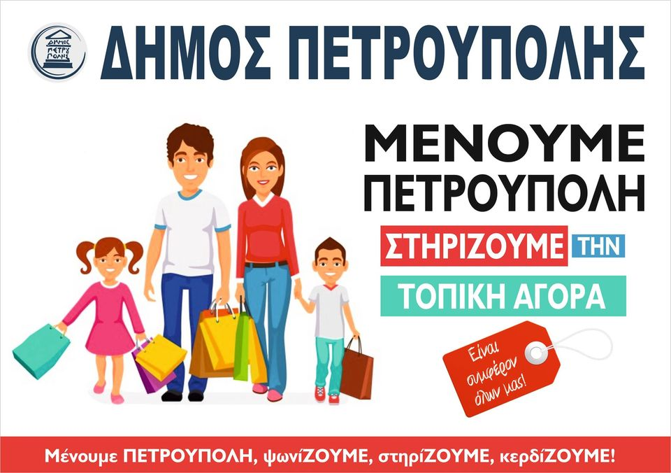 Απεικονίζεται μια οικογένεια, που κρατάνε όλοι τους σακούλες με ψώνια.
