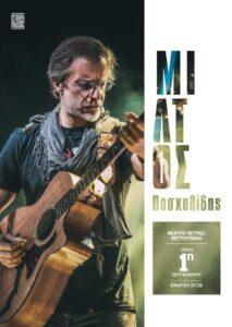 Φωτογραφία της αφίσας που απεικονίζει τον Μίλτο Πασχαλίδη.