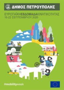 Αφίσα για την Ο Δήμος Πετρούπολης συμμετέχει ενεργά στην Ευρωπαϊκή Εβδομάδα Κινητικότητας