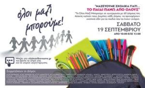Το «Όλοι Μαζί Μπορούμε» και ο Δήμος Πετρούπολης βάζουν «Το Παιδί πάνω από όλους».