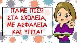 Σε πλήρη ετοιμότητα ο Δήμος Πετρούπολης για την ασφαλή επαναλειτουργία των Σχολείων.