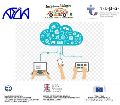 Διαδικτυακές Συνοδευτικές Δράσεις για τους ωφελούμενους του ΤΕΒΑ