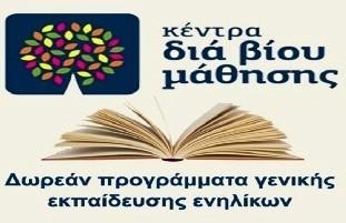 Πρόσκληση εκδήλωσης ενδιαφέροντος συμμετοχής στα τμήματα μάθησης του Κέντρου Διά Βίου Μάθησης (Κ.Δ.Β.Μ.) του Δήμου Πετρούπολης.