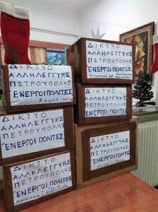 Ευχαριστήρια Επιστολή για την κάλυψη των αναγκών του Κοινωνικού Φαρμακείου του Δήμου Πετρούπολης