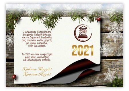 Christmas2020_GreetingCard