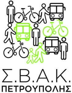 Πρόσκληση ενδιαφέροντος σε πολίτες και φορείς για συμμετοχή σε διαβούλευση με θέμα το Σχέδιο Βιώσιμης Αστικής Κινητικότητας (Σ.Β.Α.Κ.) Δήμου Πετρούπολης