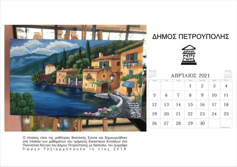 Εκτυπώσιμο μηνιαίο ημερολόγιο έτους 2021 από το Εικαστικό Εργαστήριο του Δήμου Πετρούπολης.