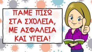 Σε ετοιμότητα ο Δήμος Πετρούπολης για την ασφαλή επαναλειτουργία των σχολείων