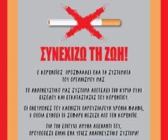 2021-Kapnisma01
