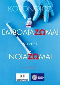 ΕμβολιάΖΩμαι γιατί ΝοιάΖΩμαι