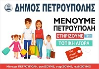 Στηρίζουμε τη Γειτονιά μας και τα Μικρά Εμπορικά Καταστήματα που δίνουν ζωή σε αυτή