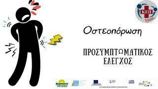 Προσυμπτωματικός Έλεγχος Οστεοπόρωσης από το ΚΕΠ Υγείας.