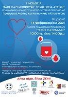 Εθελοντική Αιμοδοσία από τον Π.Δ.Σ. ΟΔΥΣΣΕΑΣ και την Περιφέρεια Αττικής