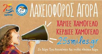 Ο Δήμος Πετρούπολης στηρίζει τη Λαχειοφόρο Αγορά του Οργανισμού «Το Χαμόγελο του Παιδιού»
