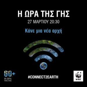 Ο Δήμος Πετρούπολης συμμετέχει στην παγκόσμια πρωτοβουλία «Η Ώρα της Γης»