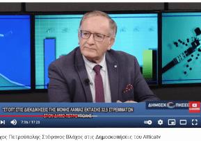Συνέντευξη εφ' όλης της ύλης του Δημάρχου Πετρούπολης στην εκπομπή Δημοσκοπήσεις.