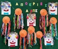 Οι Δημοτικοί Παιδικοί Σταθμοί Πετρούπολης καλωσορίζουν το Καρναβάλι!