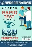 Δωρεάν τεστ ταχείας ανίχνευσης (rapid test) Covid-19 από τον Δήμο Πετρούπολης σε συνεργασία με την Περιφέρεια Αττικής και τον Ι.Σ.Α.