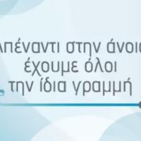 grammi-voitheias-gia-tin-anoia-3