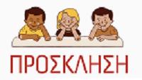 Πρόσκληση συμμετοχής στο διαδικτυακό πρόγραμμα «Αγωγή Υγείας για Παιδιά»