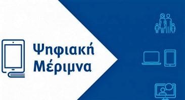 Ανοίγει σήμερα η πλατφόρμα για το πρόγραμμα voucher 200 ευρώ που αφορά την απόκτηση laptop για μαθητές & φοιτητές.