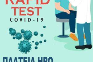 2021-RapidTest-15042021