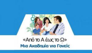 «Από το Α έως το Ω: Μία Ακαδημία για Γονείς»